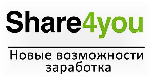 Обзор сервиса Share4you, выбор лидера и отзывы
