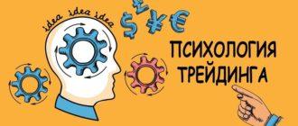 Психология торговли