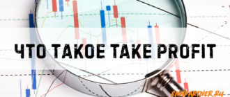 Что такое Take Profit