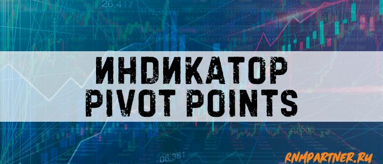 Стратегия торговли Индикатор Pivot Points