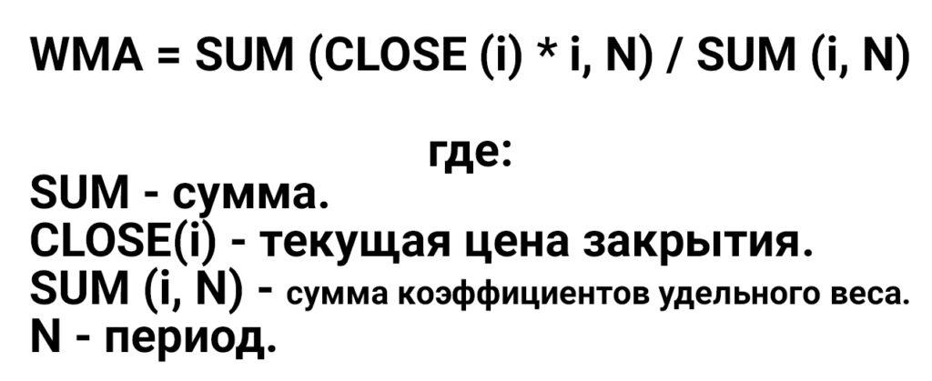 Формула расчета взвешенной скользящей средней (WMA)