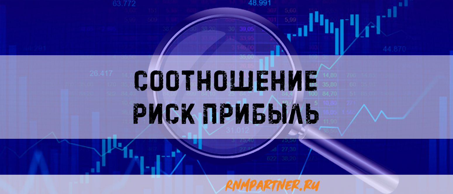 Соотношение риск прибыль