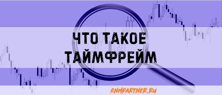 Что такое Таймфрейм