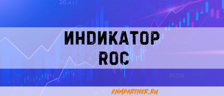 индикатор ROC